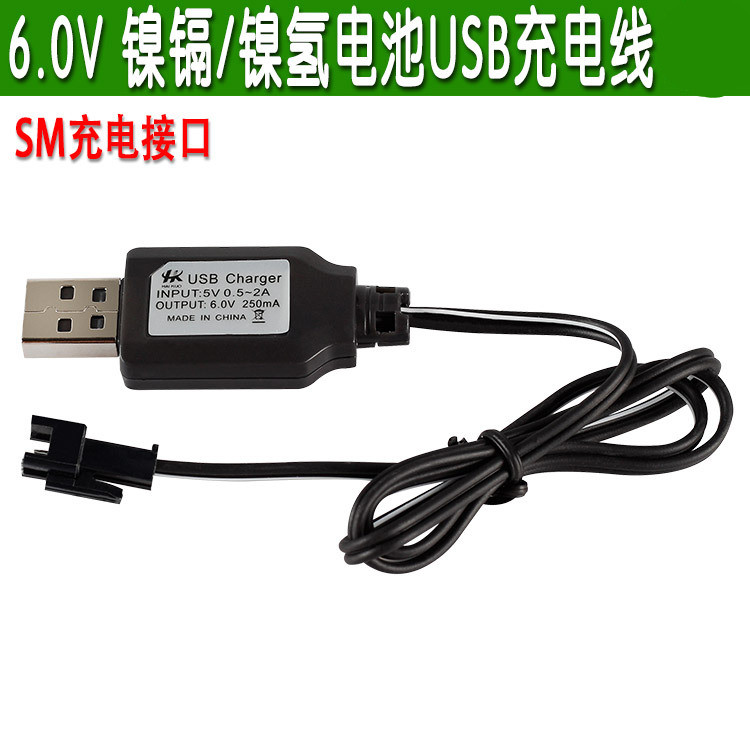 <font><b>6V</b></font> SM-2P 250Mah <font><b>USB</b></font> Ni-Cd/Ni-Mh Battery <font><b>Charger</b></font> Charge Cable For RC toys car ship Robot Spare Parts image