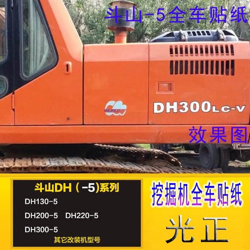 Doosan Daewoo autocollant pour accessoires de pelle Doosan DH 55-5/200/220/258/300-5