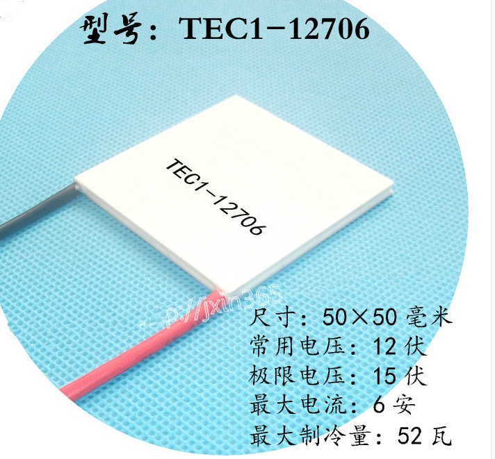 Free Ship 5050 Thermoelectric Cooler TEC1-12706 12V6A Refrigeration piece 50*50mm minimum power 52W electronic refrigeration