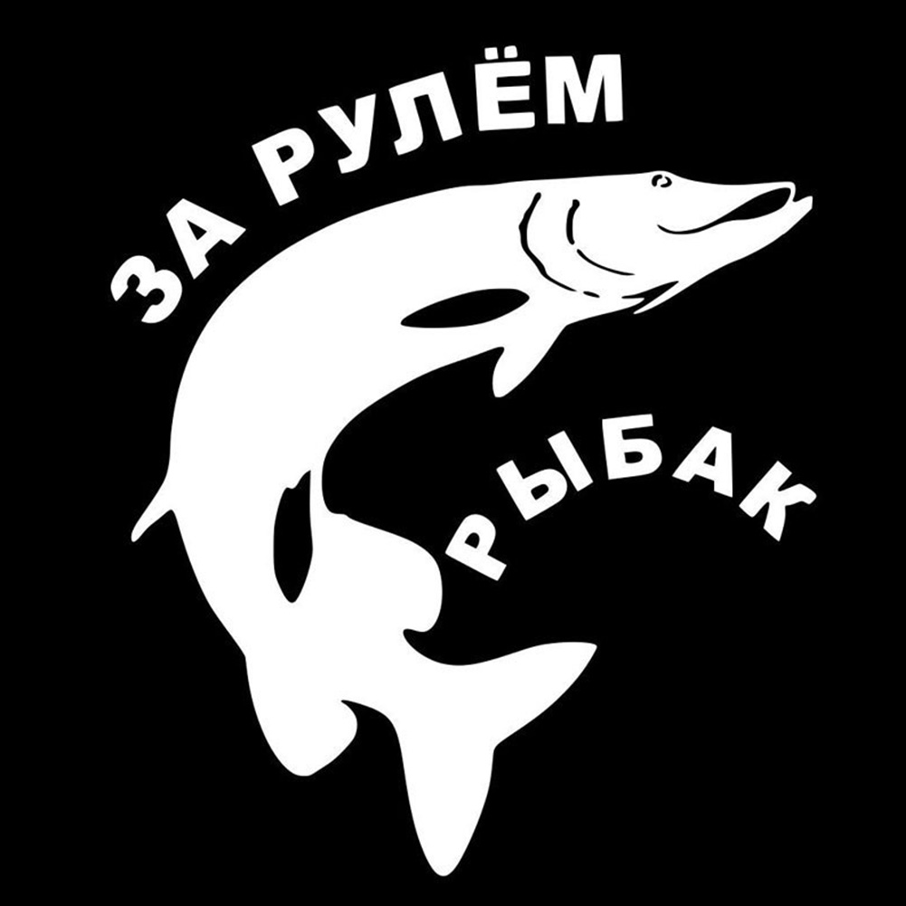Hot Sales Fashion Cute Car Styling Russian Sticker Web Funny Fishing Stickers And Decals Car Styling Accessories