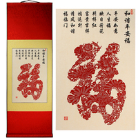 Handmade Paper Cut Scroll Painting Living Room Lucky Character Adornment Wall Picture Traditional Art Business Gift