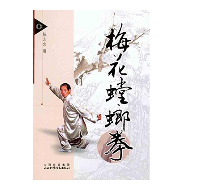 Booculchaha Chinese Kung Fu Book plum Blossom Mantis Fist 2015 Newest Chinese Wing Chun Wushu Book Neither Too Hard Nor Too Soft