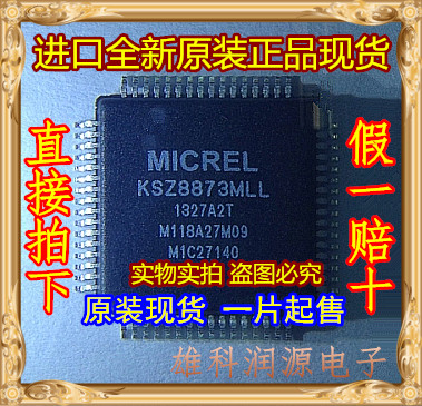 Цена KSZ8873MLL