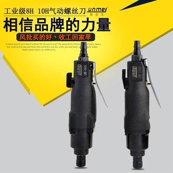 Large torque 8H 10H wind batch pneumatic screwdriver industrial grade woodworking screwdriver screwdriver high power