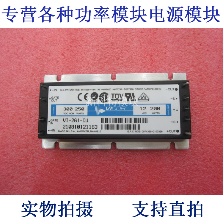 VI-261-CU 300V-12V-200W DC / DC power supply module vi jt1 iy 110v 12v 50w dc dc power supply module