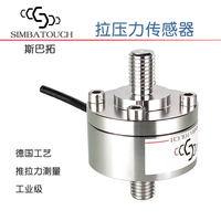 SBT660 large scale pull pressure sensor 1 2T tons push pull force high precision force weighing detection