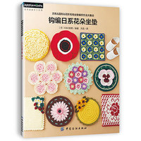Japan Crochet Course Crocheted Flower Cushion Knitting Book Seat Cushion Braided Pattern Book