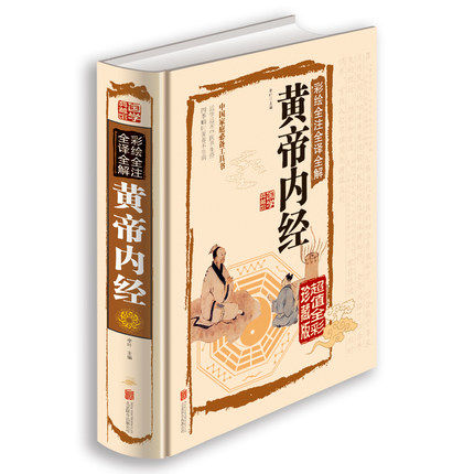 Huang Di Nei Jing Yellow Empero's Canon Internal Medicine Health Books Chinese Medicine Basic Theory Medical Books In Chinese