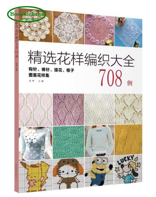 Chinese Japanese Knitting And Crochet Lace Craft Pattern Book 708