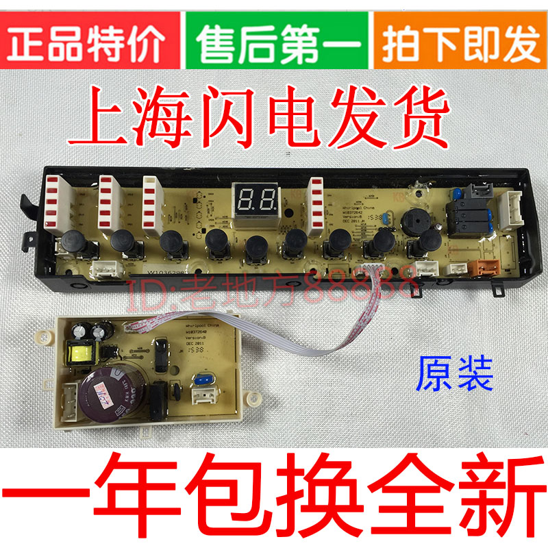 Free shipping for Original brand new Whirlpool washing machine computer board D6576CBP D7576CBP W10362988 9069 original whirlpool washing machine motherboard 4805 a06 new spot commodity whsher parts