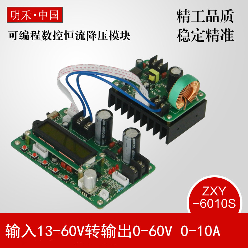 ZXY6010S High Power Programmable Numerical Control DC Regulated Constant Current Power Supply Adjustable Step-down Module 60V10A