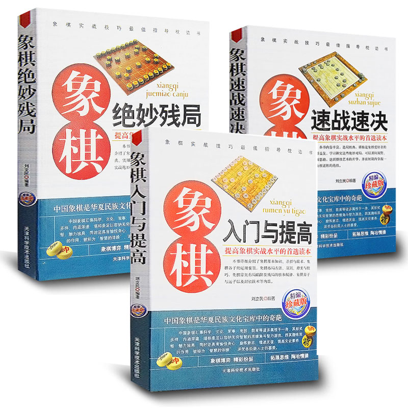 3 books set Chinese chess introductory books Chess entry and improve book