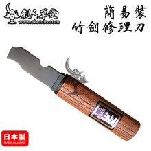 IKENDO. NET-SP041-нож Shinai(деревянная ручка с крышкой)-Kendo поставки Tsuba аксессуары Кендо