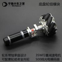The Chassis Wheel Module Mecanum Wheel Omni Wheel Planetary Gear Motor Bearing Photoelectric Encoder