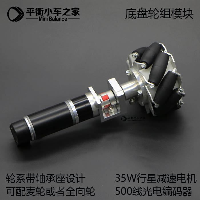 The chassis wheel module Mecanum wheel Omni wheel planetary gear motor bearing photoelectric encoder mp620 mp622 mp625 projector color wheel mp620 mp622 mp625