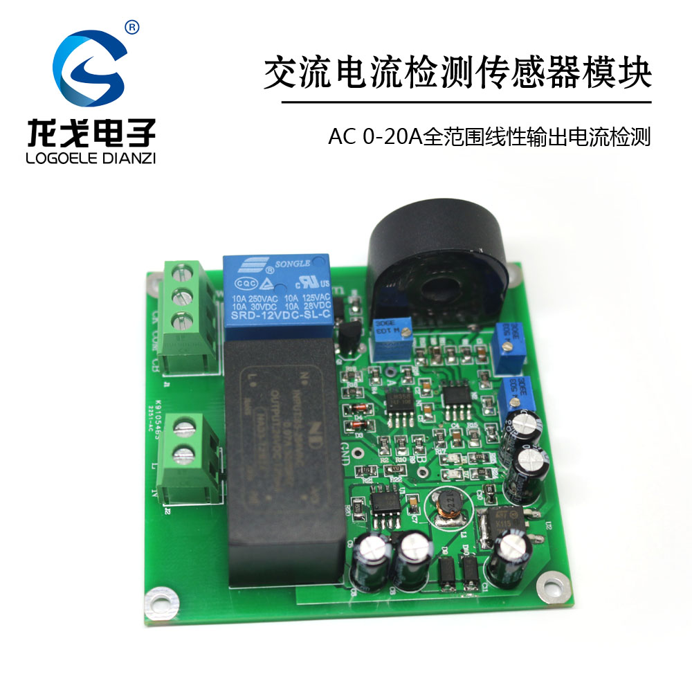 AC module full range linear output current detection AC 20A current sensor 1pcs current detection sensor module 50a ac short circuit protection dc5v relay