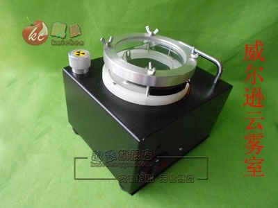 Wilson's Cloud Chamber Teaching Apparatus Physical Experimental Apparatus Free Shipping