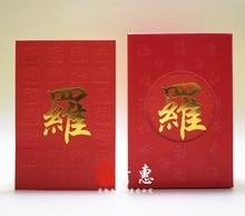 무료 배송 50 개/몫 작은 빨간 패킷 웨딩 봉투 맞춤형 홍콩 성 중국 가족 이름 맞춤