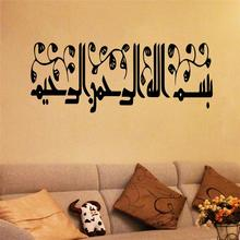 Arabic Letter Wall Sticker Islamic Muslim Room Decoration 544 Diy Vinyl Home Decals Quran Mosque Mural