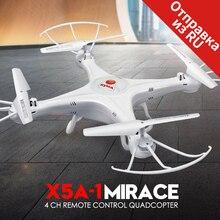 Оригинал syma x5a-1 4ch rc вертолет мультикоптер drone 2.4 г нет камеры дистанционного управления игрушка