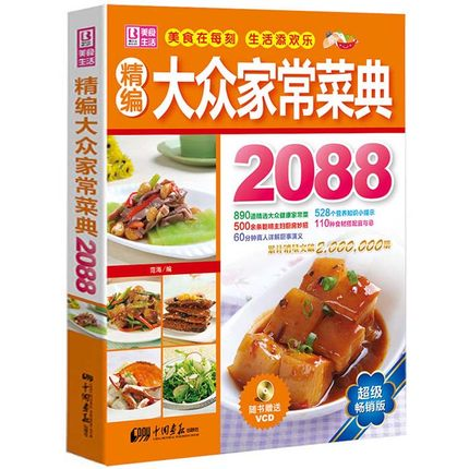 Chinese food dishes book with 1 VCD teaching ,Chinese cooking book for cooking food recipes,319 pages with 2088 Chinese dishes image