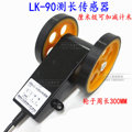 Lk-90 датчик длины колесо измерителя датчика может быть оснащен электронным счетчиком