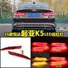 Osmrk LED Warning Light Brake Light Turn Signal Rear Bumper Light Reflector For Kia K5 Optima