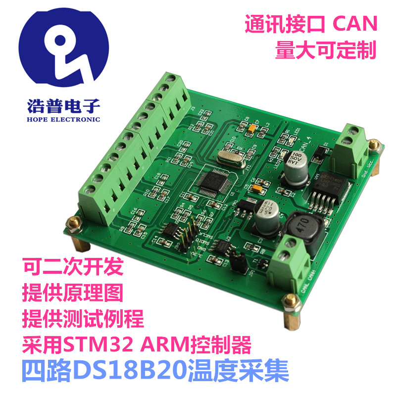 4 DS18B20 temperature acquisition board CAN inspection module STM32F103C8T6 development board w5500 development board the ethernet module ethernet development board