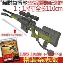 Hardcover edition puzzle magazines JSA30 3D paper model diy firearms 1 1 Size AW50F sniper rifle
