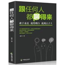 Puede hablar con cualquier persona, libros de habilidades de entrenamiento y comunicación elocuencia para la gestión de ventas