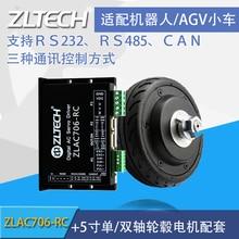 5-inch built-in encoder robot hub servo motor ZLLG50ASM200 servo driver sleeve ZLLG50ASM200+ZLAC706-RC цена