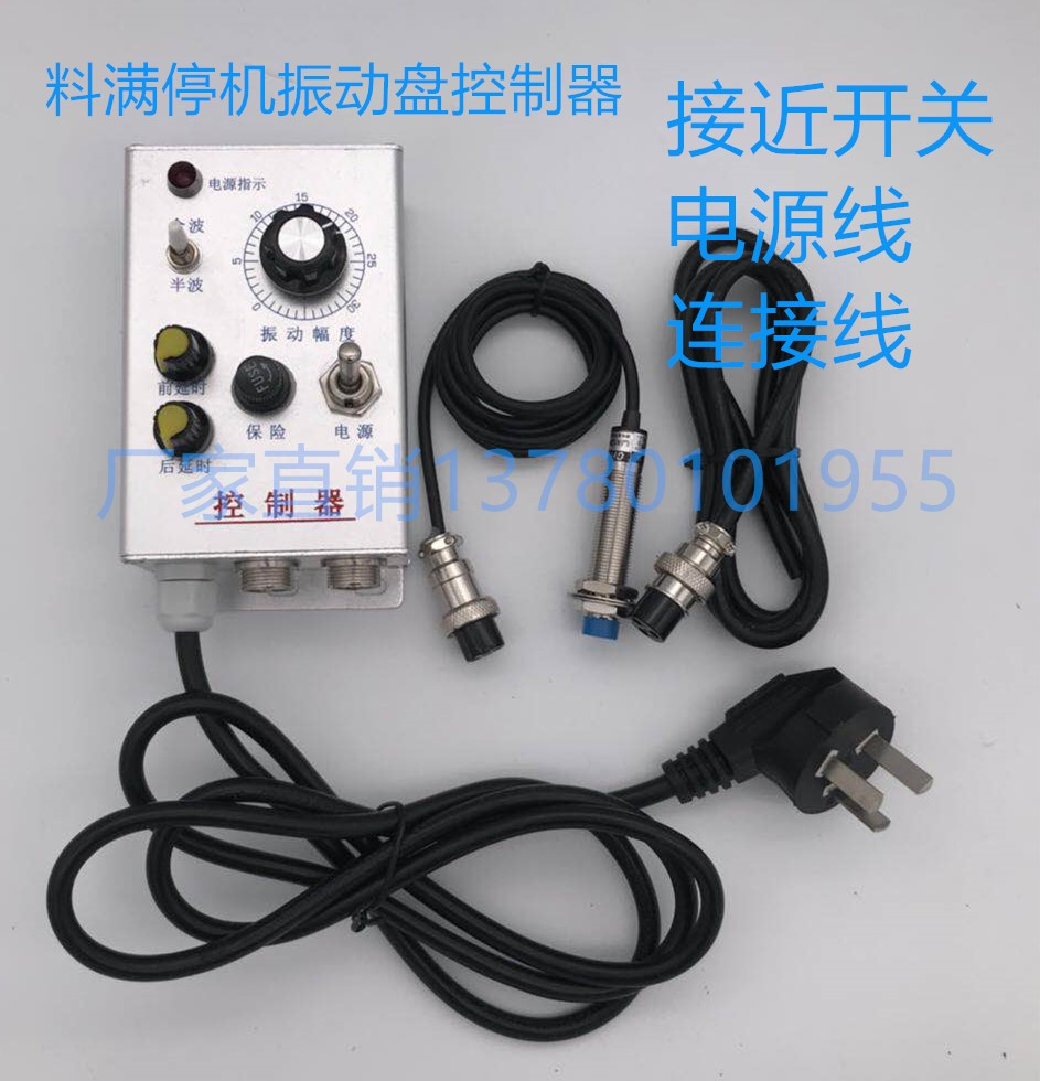 Full Stop Vibration Disk Controller Vibration  Voltage 220V with Approaching Switch Induction LineFull Stop Vibration Disk Controller Vibration  Voltage 220V with Approaching Switch Induction Line