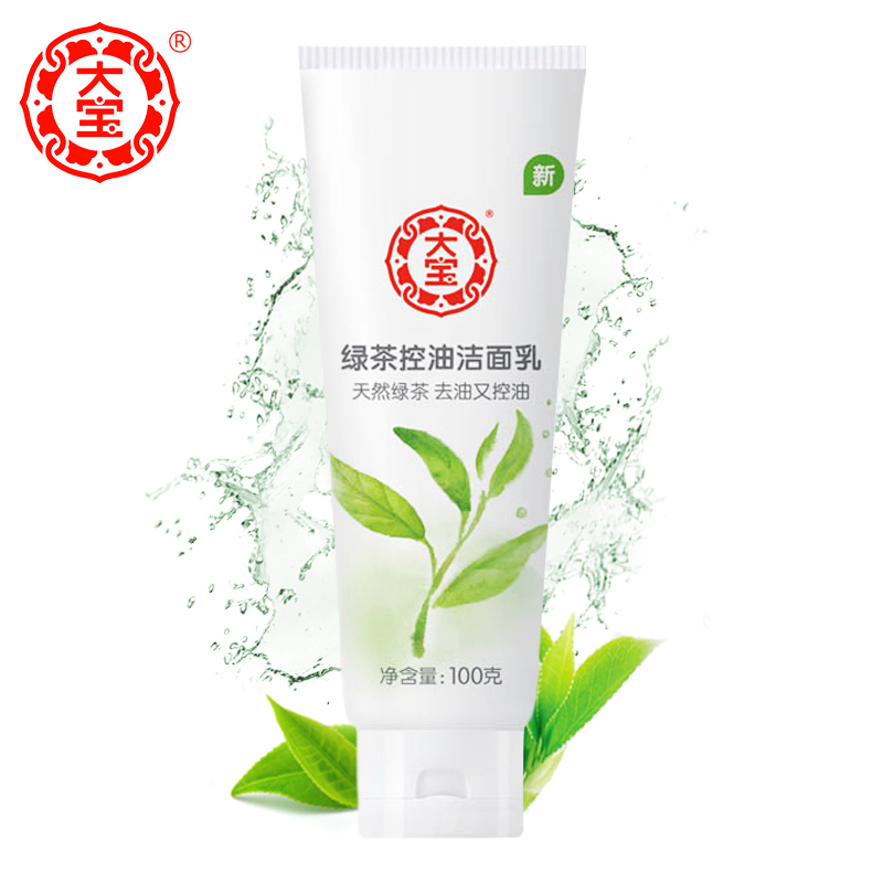 Dabao Facial Clean Green Tea Oil Control Facial Cleanser Nourishing Whitening Moisturizing Water Replenishment Gentle Clean green tea polyphenols facial cleansing sponge