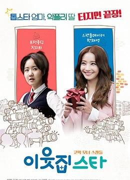 《邻居之星》2017年韩国喜剧电影在线观看