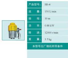 Envío Libre SB-4 sólo bomba sin tubo a prueba de explosiones de Bomba De Aceite de la Bomba de Combustible de la Bomba de Agua y así sucesivamente.
