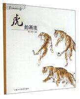 Çin Sanatçı Wang Chonglai Hayvan Kaplan Boyama Tekniği Sanat Kitabı