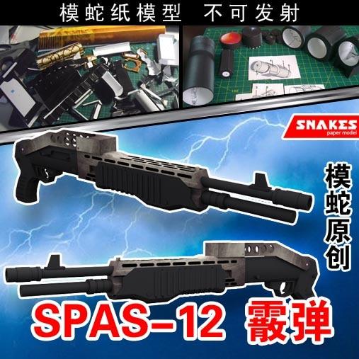 Violence Shotgun SPAS-12  Handmade DIY 3D Paper Model Can Not Launch