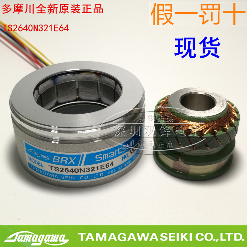 цена на TAMAGAWA Tamagawa encoder TS2640N321E64 new original imported from stock