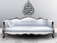 W006 M Free Shipping High QualityNew Arabic Calligraphy Islam Quran Art Wall Decor Vinyl Decal Sticker