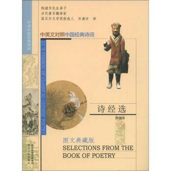 The book of songs China most famous poetry Bilingual English Chinese book  Selections from the Book of Poe