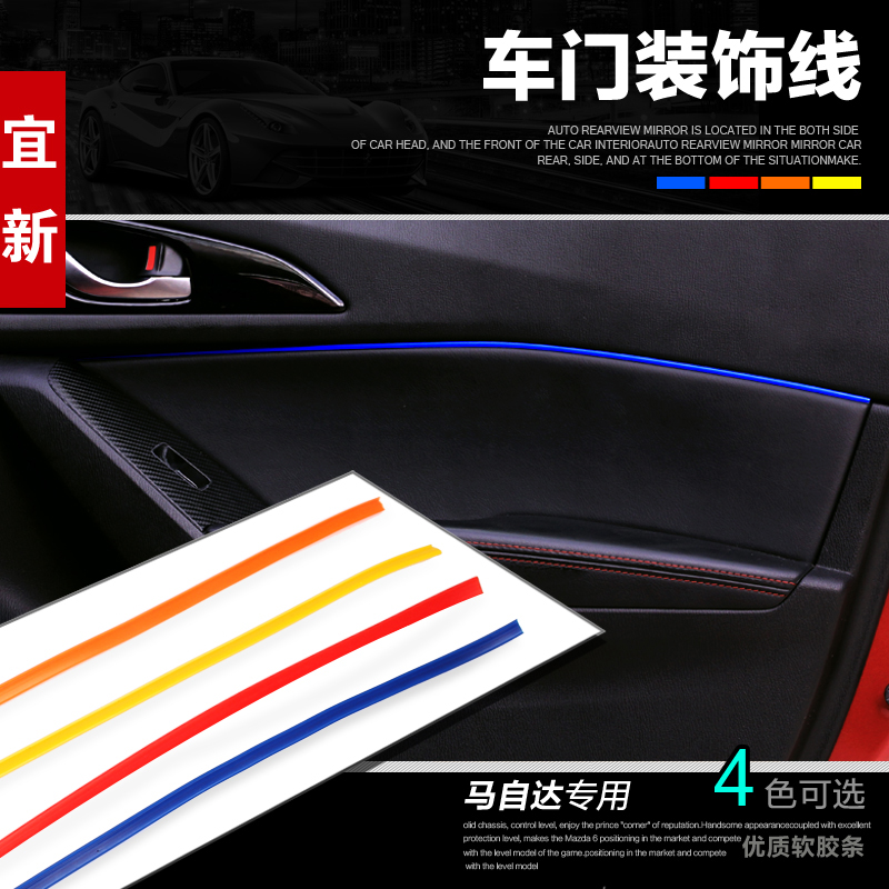 Car door decoration trim, Interior sticker for Mazda 6 atenza,mazda 3 2014,cx-5, 4 colors. 4pcs/lot,free shipping