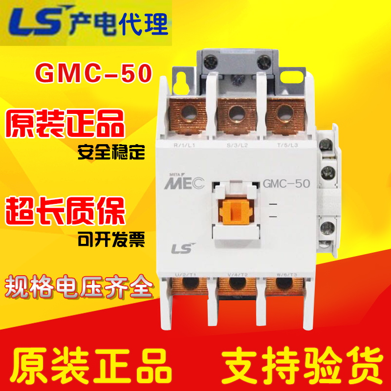 Genuine LS Electric Power Electromagnetic AC Contactor GMC (D) -50 AC220V 110V 380V
