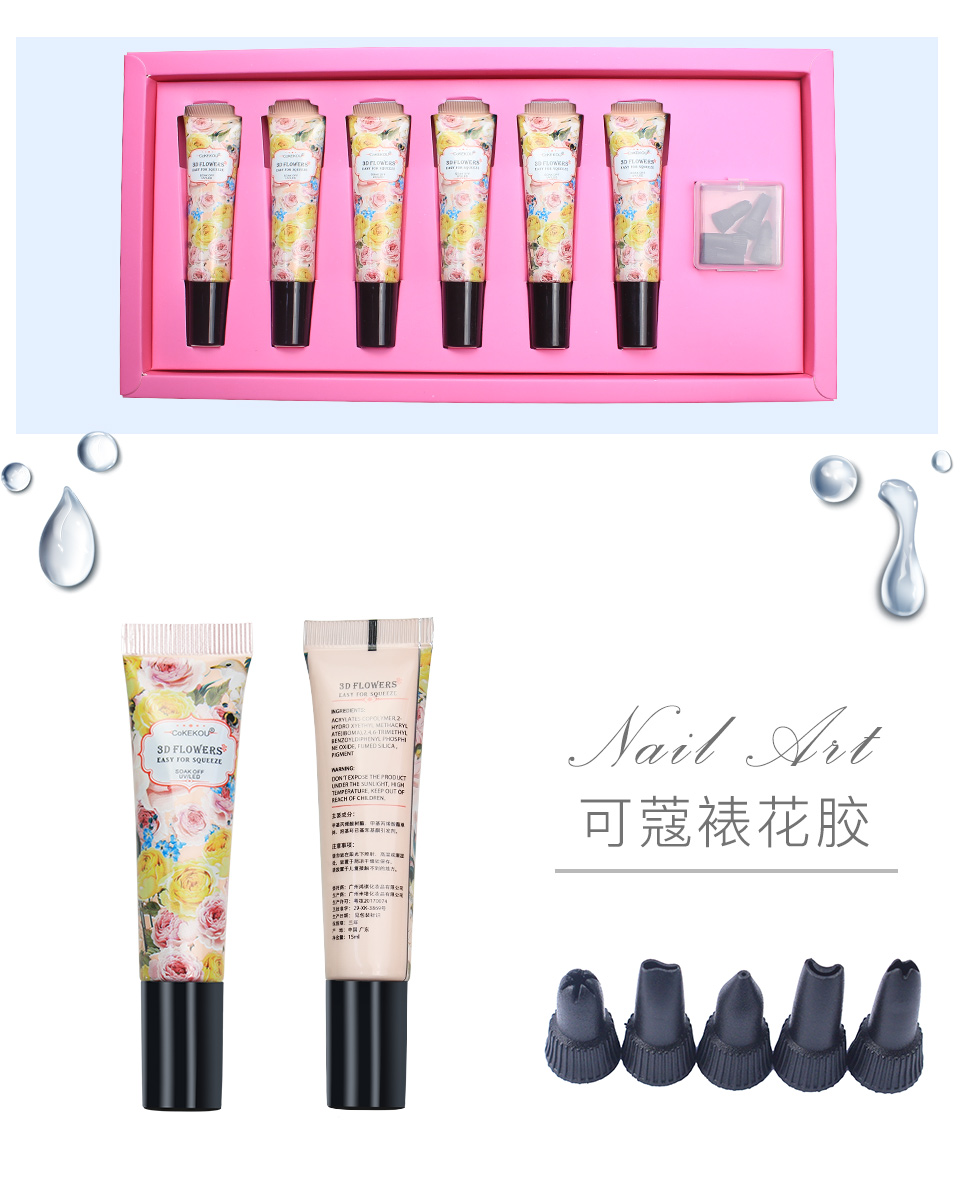 COKEKOU Mounting patterns Extrusion of flowers color nail gel Carved flowers top base matte spider glue
