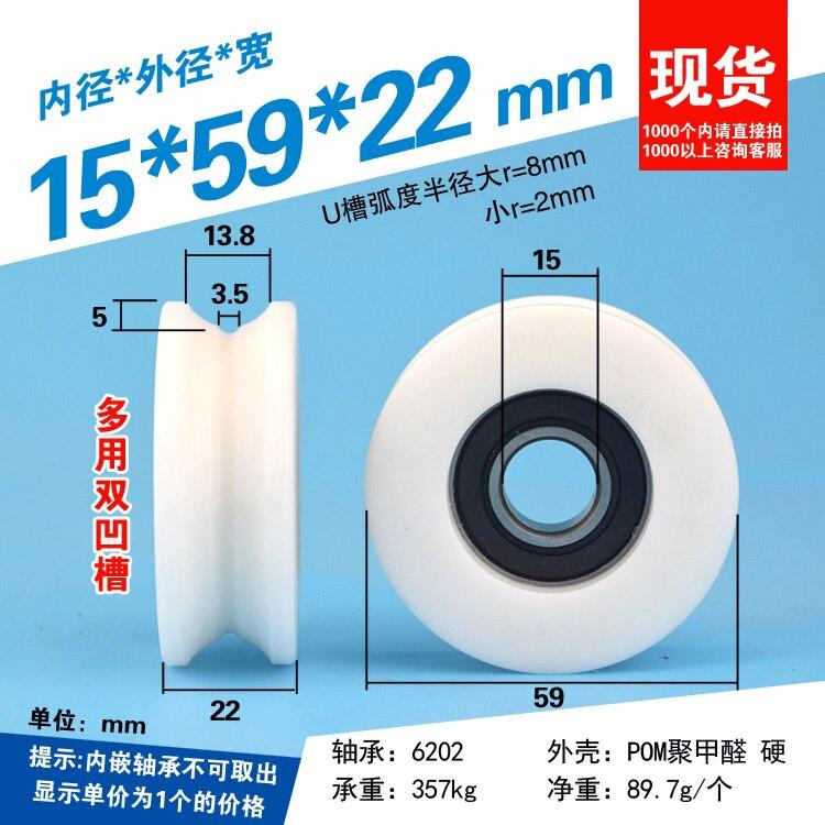 5 Pcs 15x59x22mm Delrin Plastic Lager V Groef Katrol Wiel Wit Kleur Enkele Lager V Vorm Rolling Katrol Aantrekkelijk Uiterlijk