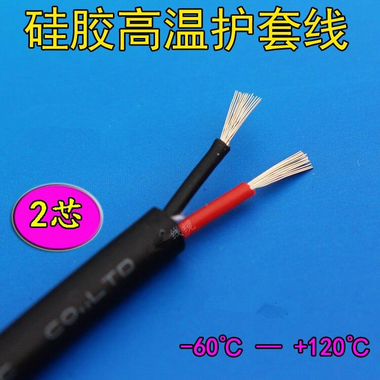 20M 2Core*0.3 Square Silica Gel High Temperature Cable YGC High Temperature Resistant Silicone Super Soft Cable 2/3/4 Core Wire