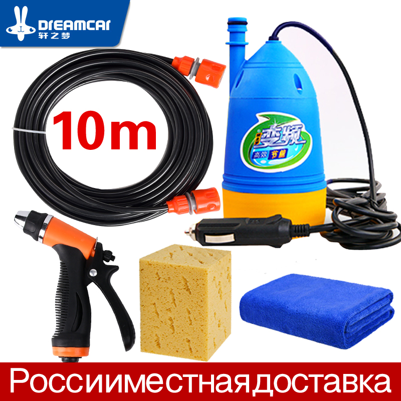 High pressure 12v washing machine car portable car wash device 220v household washing pump car tools water gun car washer high купить