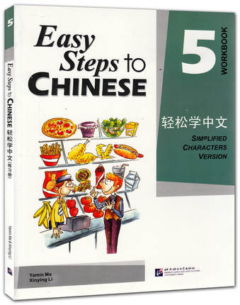 Easy Steps to Chinese 5 (Workbook) for Foreigner Learn Chinese Usefull Book (Chinese & English )