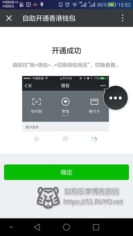 如何給微信開通香港錢包(WeChat Pay HK) - 教程資源 網絡資源 - 如有樂享
