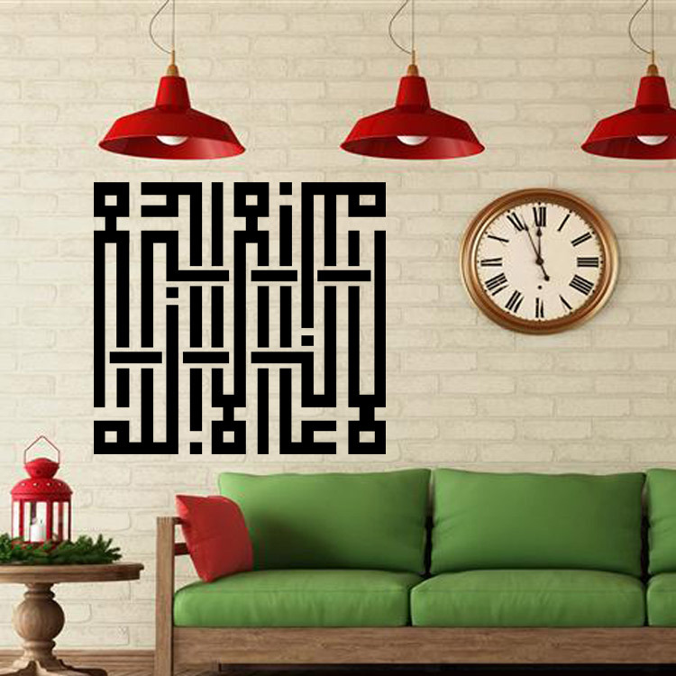 Islamic wall sticker home decor Muslims mural art Allah Arabic