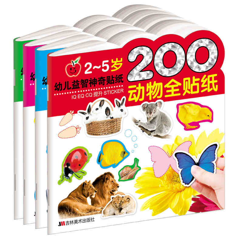 Chinese Magic Sticker Puzzle Book For Children 2-5 Years Old , 200 Animal Stickers, Parenting Manual Diy Puzzle Games Stickers